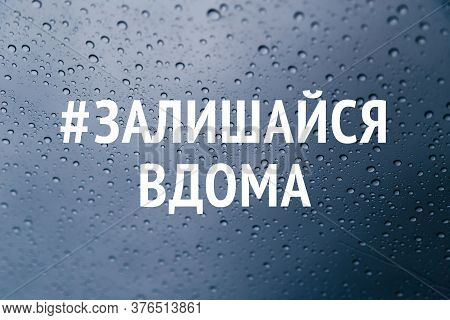 Stay At Home In Ukrainian Language Social Media Campaign For Coronavirus Prevention. Stay Home Stay