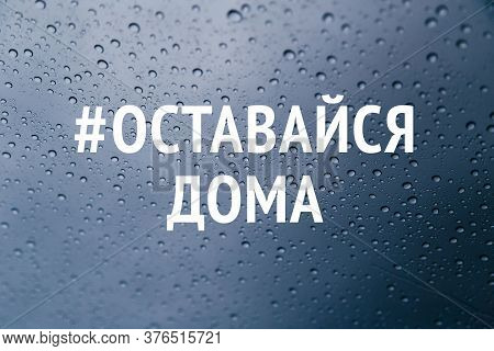 Stay At Home In Russian Language Social Media Campaign For Coronavirus Prevention. Stay Home Stay Sa