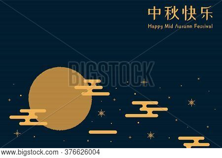 Mid Autumn Festival Abstract Illustration With Full Moon In The Sky, Clouds, Stars, Chinese Text Hap