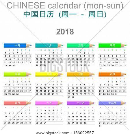 2018 Crayons Calendar Chinese Version
