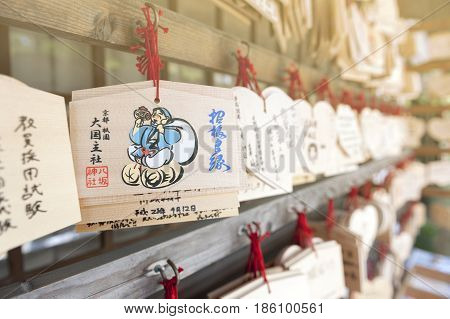 Kyoto, Japan - March 2016: Japanese Ema Or Small Wooden Votive Plaques On Which Shinto Worshippers W