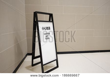 sign of wet floor caution