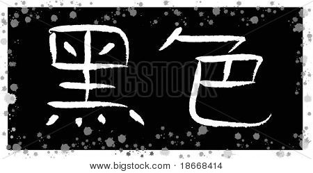 chinese characters/hieroglyphs for color black