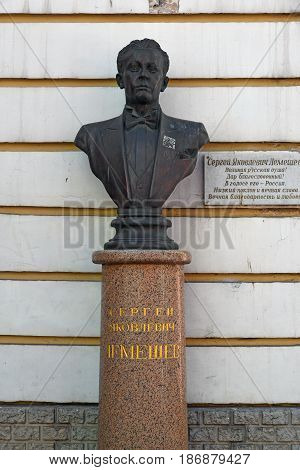 Tver Russia - may 07.2017. The monument to the famous singer Sergey Lemeshev