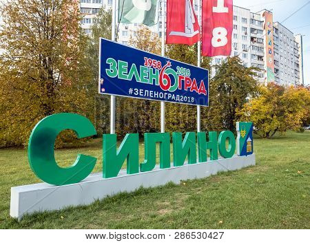 Moscow, Russia - Oct 9. 2018. Silino - District In The Zelenograd Administrative District