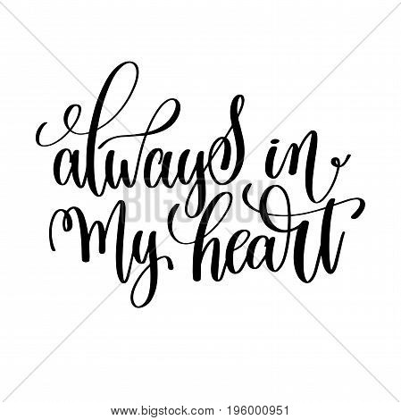 always in my heart black and white hand lettering inscription motivation and inspiration quote, calligraphy vector illustration