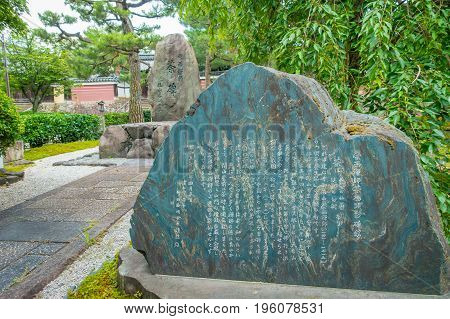 HAKONE, JAPAN - JULY 02, 2017: Beautiful view at park with a huge rocks with a short description in Yasaka Shrine, also known as Gion Shrine, is one of the most famous shrines in Kyoto, Japan