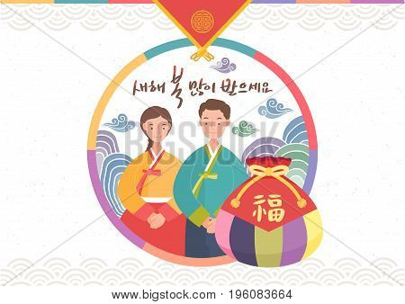 Korean New Year Custom. Korean Traditional vector illustration.