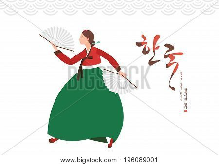 Woman performing traditional Korean fan dance. Korean tradition. Vector illustration.Translated : korea, Korean traditional clothes are called Hanbok.