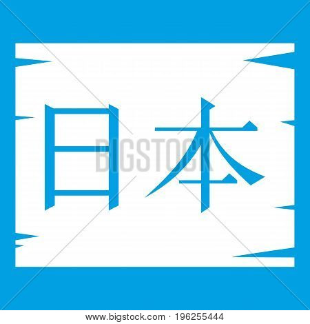 Japanese characters icon white isolated on blue background vector illustration