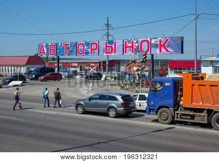 Voronezh, Russia - May 26, 2017: The entrance to the car market