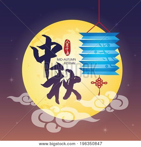Mid-autumn festival illustration of lantern with full moon. Caption: Mid-autumn festival, 15th august