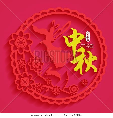 Mid-autumn festival illustration paper cut of Chang'e (moon goddess), bunny & flower. Caption: Mid-autumn festival