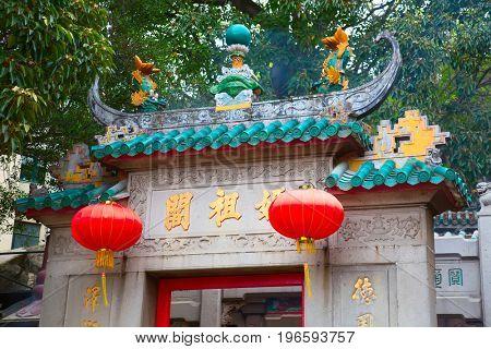 A-Ma (Ma Kok Miu) temple on the Macau island