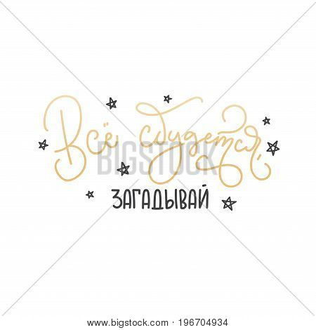 Russian Lettering card. Inspirational quote in russian