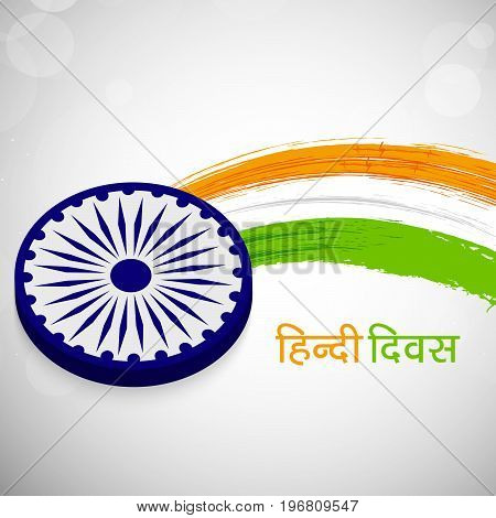 illustration of wheel and India flag background with hindi Divas text in hindi language on the occasion of Hindi Divas. Hindi divas is a day when India had adopted hindi language as official language of the Republic of India