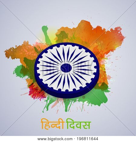 illustration of wheel with hindi Divas text in hindi language on the occasion of Hindi Divas. Hindi divas is a day when India had adopted hindi language as official language of the Republic of India