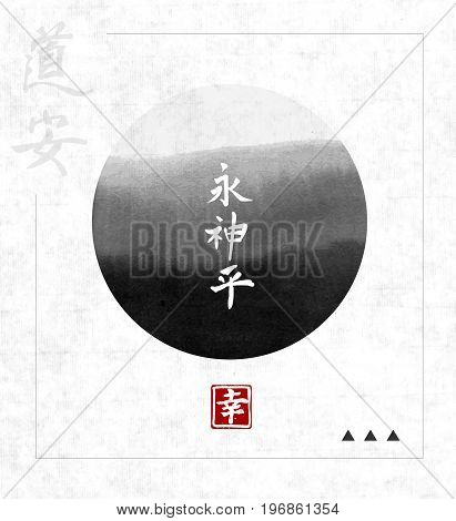 Design template with Abstract black ink wash painting in East Asian style on rice paper background. Hieroglyphs - eternity, spirit, peace, happiness, way, tranquility. Grunge texture. Traditional Japanese ink painting sumi-e.