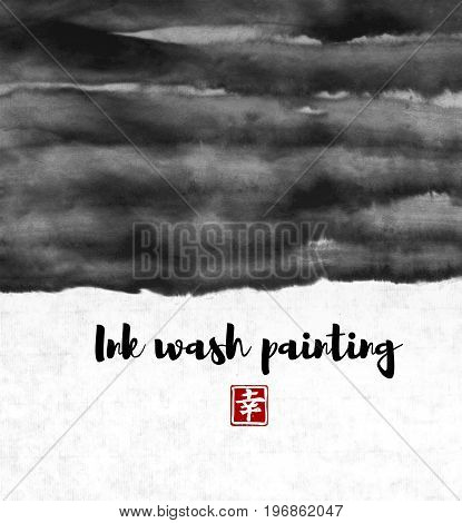 Abstract black ink wash painting in East Asian style on white background. Contains hieroglyph - eternity. Grunge texture.