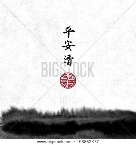 Abstract black ink wash painting in East Asian style on rice paper background. Contains hieroglyphs - peace, tranquility, clarity. Grunge texture.