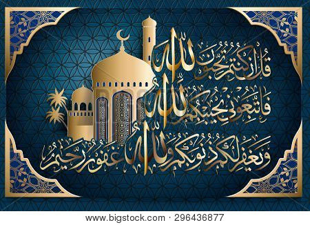Al-imran Surah 3 Verse 31.say, If You Love Allah, Then Follow Me, And Then Allah Will Love You And F