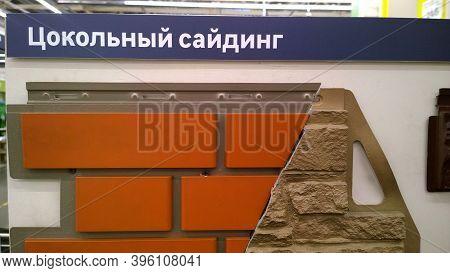 English Translations: Basement Siding. Sample Of Construction Material With Imitation Brick And Ston
