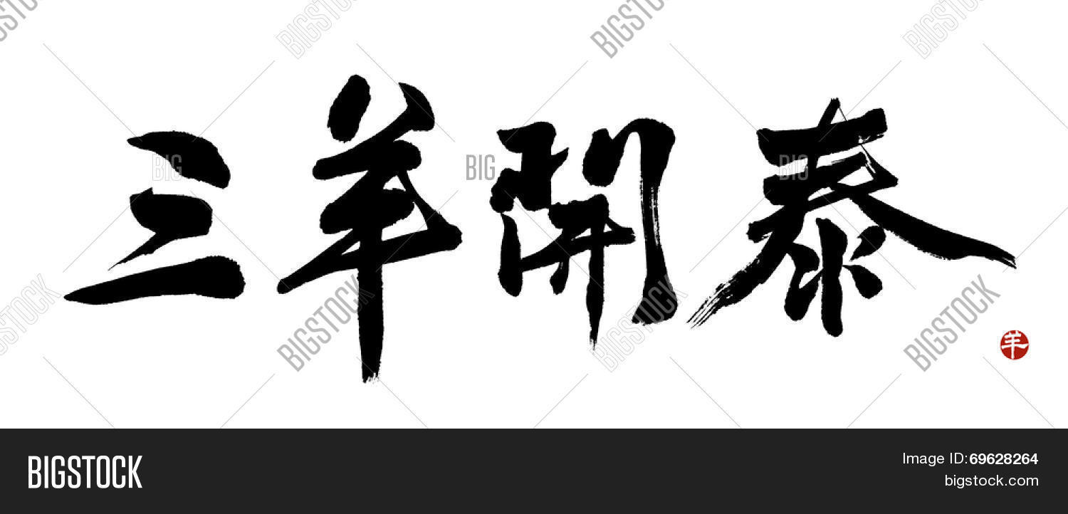 Chinese Calligraphy Image Photo Free Trial Bigstock