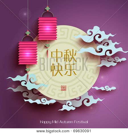 Vector Paper Graphics Design Elements of Mid Autumn Festival. Translation, Main: Happy Mid Autumn Festival (Chuseok), Stamp: Blessed Feast