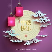 Vector Paper Graphics Design Elements of Mid Autumn Festival. Translation, Main: Happy Mid Autumn Festival (Chuseok), Stamp: Blessed Feast poster