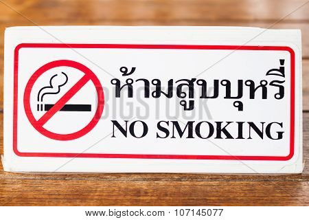 No Smoking Sign In Coffee Shop