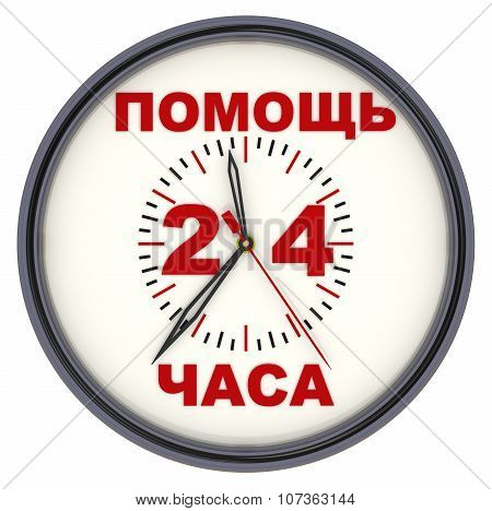 "Analog Clock with the words ""Support 24 hours"" (Russian language). Isolated poster"
