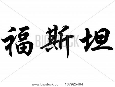 English Name Faustin In Chinese Calligraphy Characters