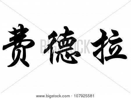 English Name Fedra In Chinese Calligraphy Characters