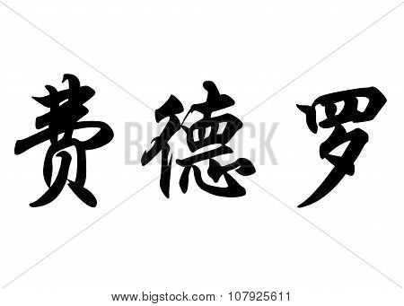 English Name Fedro In Chinese Calligraphy Characters