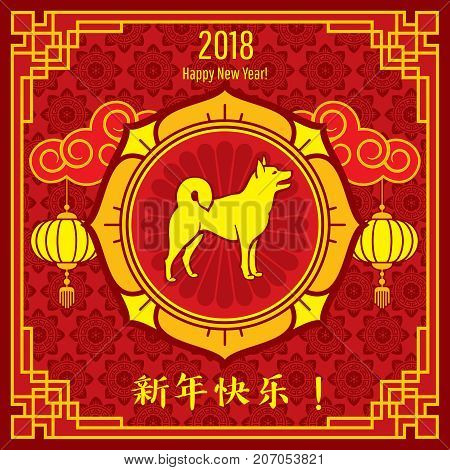 Chinese New Year vector background for greeting card with traditional asian gold patterns. Chinese new year dog illustration