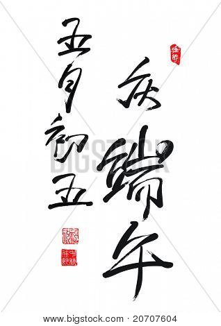 Chinese Greeting Calligraphy For Dragon Boat Festival - 5th of May Lunar Calendar