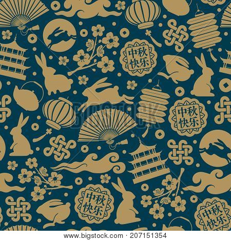 Mid autumn festival seamless pattern with different traditional and holidays objects. Translate chinese characters : Happy Mid Autumn Festival. Vector illustration.