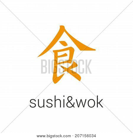 Vector logo template for japanese restaurant or cafe. EPS10. Illustration of hieroglyph. Creative icon for asian food. Sushi sign.