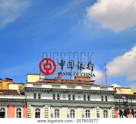 BUDAPEST - MAY 27: Logotype of Bank of China in Budapest city on May 27 2016. Bank of China is one of five biggest state-owned commercial banks in China.
