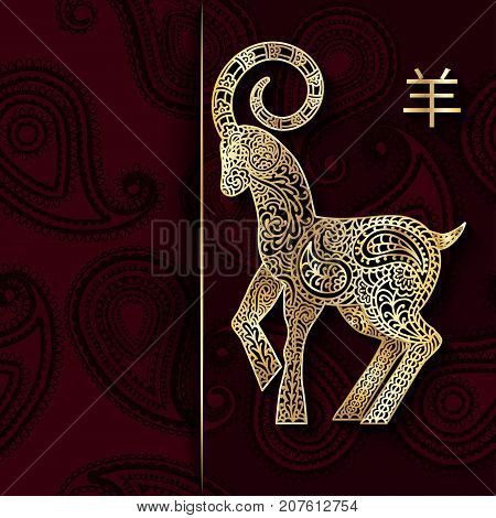 Rich Christmas background with golden goat. Hieroglyph on burgundy background denotes the sign of the Goat. Can be used as a Christmas card invitation or cover of the envelope. Vector illustration.