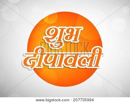 illustration of Shubh Deepawali text in hindi language meaning happy Diwali on the occasion of hindu festival Diwali