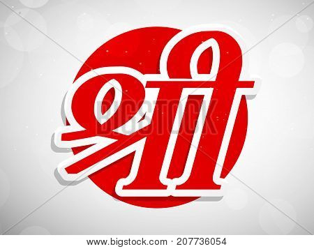 illustration of Shree a symbol of Hinduism on the occasion of hindu festival Diwali