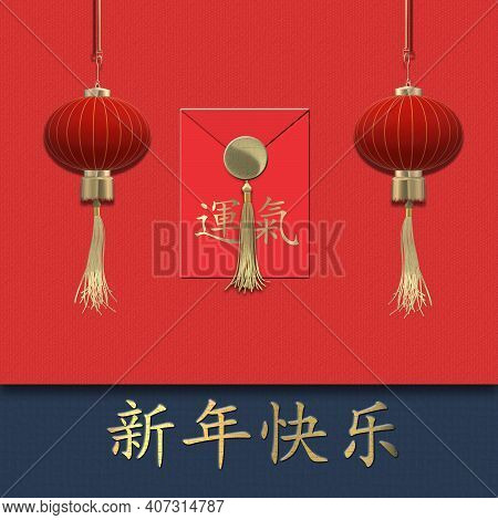 Chinese 2021 New Year Over Red. Red Realistic Lanterns. Red Chinese Lucky Envelope With Text Chinese
