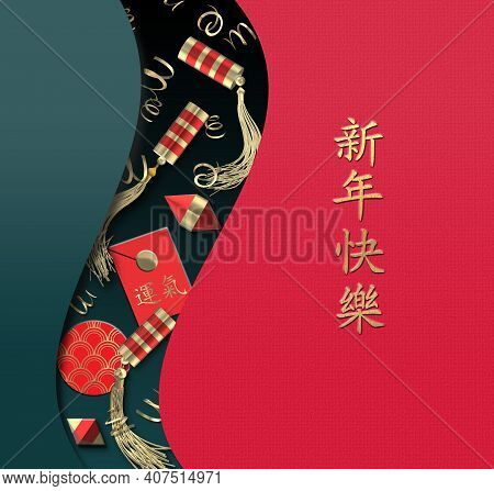 Chinese New Year Card. Asian Clouds And Patterns, Asian Red Gold Crackers, Lucky Envelope With Text