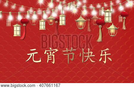Happy Lantern Festival. Spring Chinese Festival Design. Chinese Text Happy Lantern Festival. Orienta