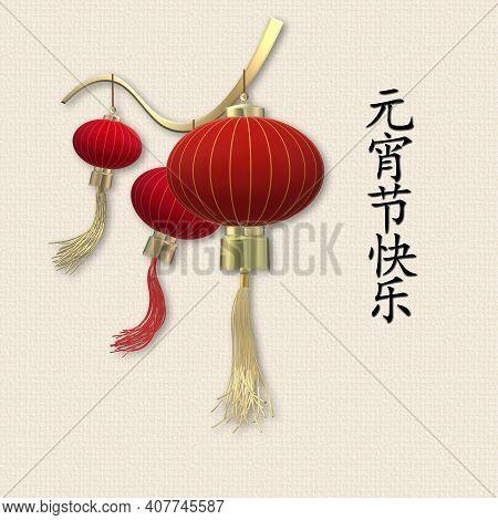 Lantern Festival. Spring Mid Autumn Chinese Festival Design. Oriental Asian Traditional Lanterns On