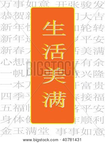 Get a Life Filled With Beauty - Sheng Huo Mei Man - All Happiness Halo Fortune - Chinese Auspicious Word poster