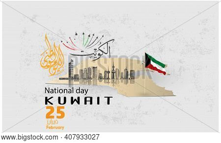 Kuwait National Day2021-30-01.eps