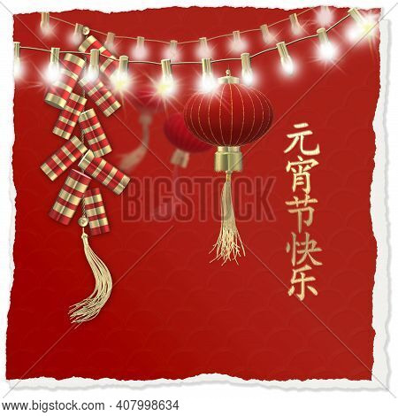 Fire Cracker, Lanterns Of Chinese New Year And Lantern Festival, On Red Background. Gold Chinese Tex