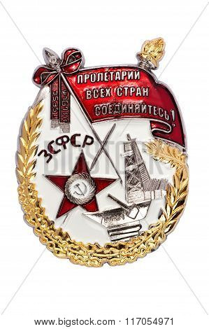 Badge Of The Order Of The Red Banner Of Rsfsr